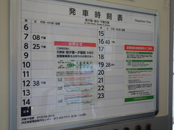 Yubari_sta_Timetable.png