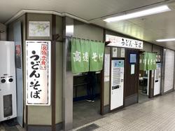 kosoku_soba.png
