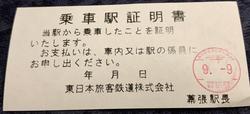 makuhari_station_certificate.png